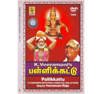 PALLIKKATTU TAMIL - Video CD