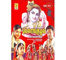 PULANGUZHAL - Video CD