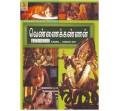 VENNAKKANNAN TAMIL - Video CD