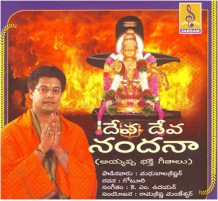 DEVADEVA NANDANA -TELUGU - Audio CD