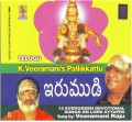 PALLIKKATTU TELUGU - Audio CD