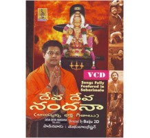 DEVA DEVA NANDANA TELUGU - Video CD
