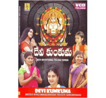 DEVI KUNKUMA TELUGU - Video CD