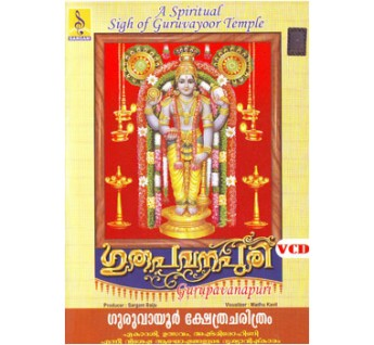 GURUPAVANAPURI MALAYALAM - Video CD