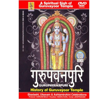GURUPAVANAPURI HINDI - Video CD
