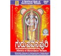 GURUPAVANAPURI KANNADA - Video CD