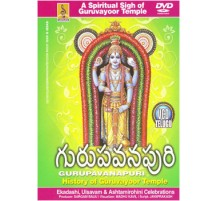GURUPAVANAPURI TELUGU - Video CD
