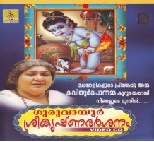 GURUVAYOOR SREE KRISHNA DHARSANAM - Video CD