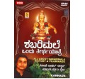 SABARIMALA ORU THEERTHAYATHRA KANNADA - Video CD