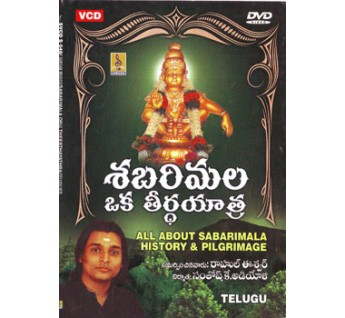 SABARIMALA ORU THEERTHAYATHRA TELUGU - Video CD