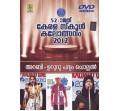 ARABI-URUDU PADYAM CHOLLAL - 52KSYF DVD