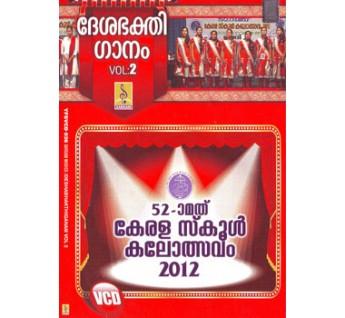 DESABHAKTHI GANAM VOL2 - 52KSYF.VCD