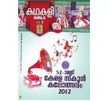 KATHAKALI GIRLS VOL1-52KSYF.VCD