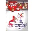 NADODINRITHAM VOL4-52KSYF.VCD