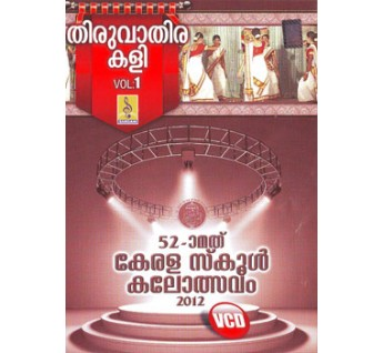 THIRUVATHIRA KALI VOL1-52KSYF.VCD