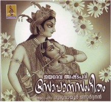 SOPANA SANGEETHAM - Audio CD