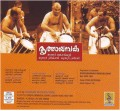 THRITHAYAMBAKA - Audio CD