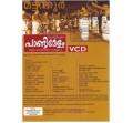 PANDIMELAM - Video CD