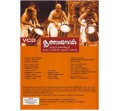 THRITHAYAMBAKA - Video CD