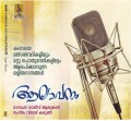 AALAPANAM - Audio CD