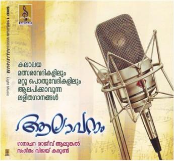 AALAPANAM - Audio CD