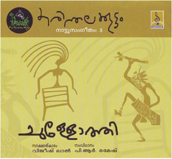CHULLOTHI - Audio CD