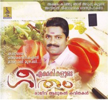 EKAKIKALUDE GEETHAM - Audio CD