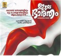 JAYA BHARATHAM - Audio CD