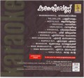 KUNJIPPENNU KARAOKE - Audio CD