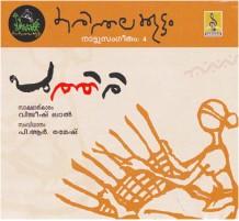 PUTHIRI - Audio CD