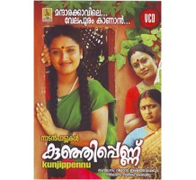 KUNJIPPENNU - Video CD