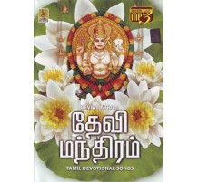 DEVI MANTRAM TAMIL-MP3