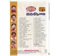 AMMAN THUNAI TAMIL -MP3