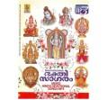 BHAKTHISAGARAM-MP3