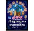 BHAJANAMRUTHAM -MP3