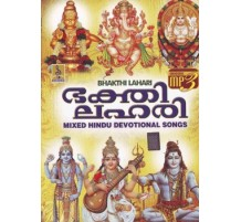 BHAKTHILAHARI-MP3