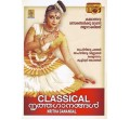 CLASSICAL NRITHA GANANGAL-MP3