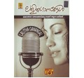 LALITHA GAANANGAL-MP3
