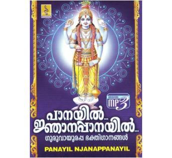 PANAYIL NJANAPANAYIL -MP3