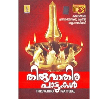 THIRUVATHIRA PATTUKAL-MP3