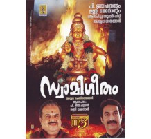 SWAMIGEETHAM  -MP3