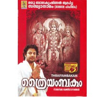 THRAYAMBAKAM-MP3