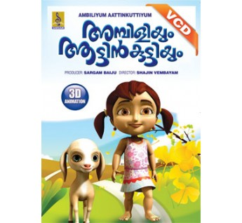 Ambiliyum Aattinkuttiyum- Video CD