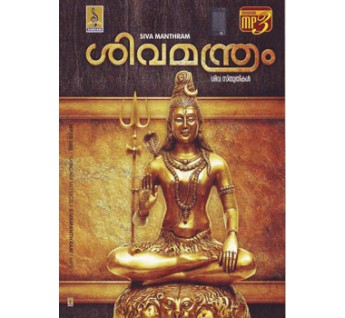 SHIVA MANTRAM-MP3