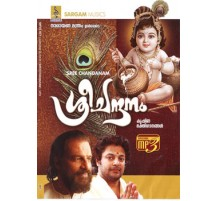 Sree Chandanam - MP3